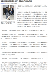 news安倍首相が靖国神社参拝…第1次内閣含め初