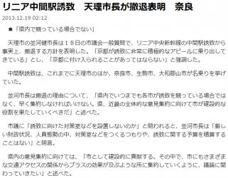 newsリニア中間駅誘致 天理市長が撤退表明 奈良