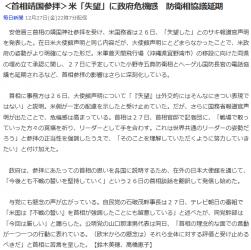 news<首相靖国参拝>米「失望」に政府危機感 防衛相協議延期