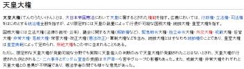wiki天皇大権