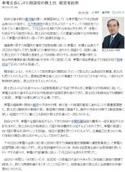 news東電会長にJFE相談役の数土氏 経営者起用