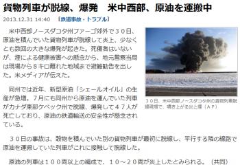 news貨物列車が脱線、爆発 米中西部、原油を運搬中