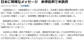 news日本に明確なメッセージ 参拝批判で米政府