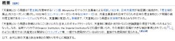 wiki天皇制