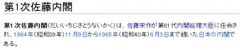 wiki第1次佐藤内閣