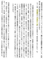 益田勝実 天皇史の一面