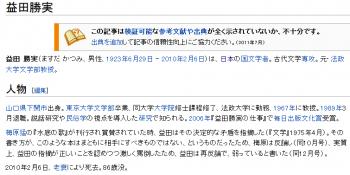 wiki益田勝実
