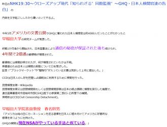 ten知られざる゛同胞監視゛~GHQ・日本人検閲官達の告白