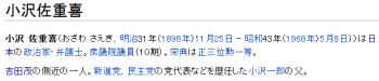 wiki小沢佐重喜1