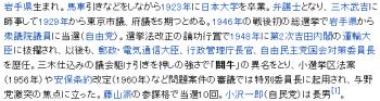 wiki小沢佐重喜2
