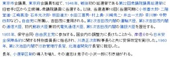 wiki小沢佐重喜4