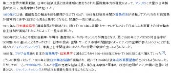 wiki日米経済摩擦
