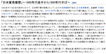 wiki日本の経済論争