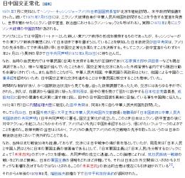 wiki日中国交正常化