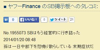 ヤフーFinance のSB掲示板へのタレコミ