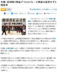 news中国高利回り商品デフォルトも工商銀は返済せずと関係者