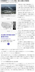 news米原爆開発「マンハッタン計画」 国立公園化が現実味