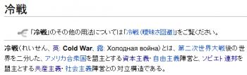 wiki冷戦