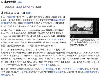 wiki第一次世界大戦日本