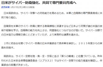 news日米がサイバー防衛強化、共同で専門要員育成へ