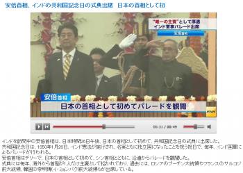 news安倍首相、インドの共和国記念日の式典出席 日本の首相として初