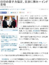 news日印の原子力協定、交渉に弾み=インド首相