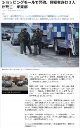 newsショッピングモールで発砲、容疑者含む3人が死亡 米東部
