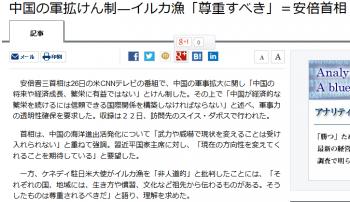 news中国の軍拡けん制―イルカ漁「尊重すべき」=安倍首相