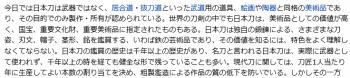 wiki日本刀