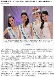 news写真特集ミス・インターナショナル日本代表に21歳の本郷李來さん