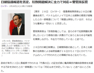 news日朝協議報道を否定、拉致問題解決に全力で対応=菅官房長官