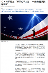 newsCNNが見た「米国の現状」 一般教書演説を前に1