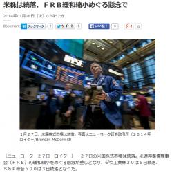 news米株は続落、FRB緩和縮小めぐる懸念で