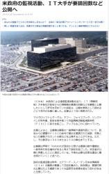 news米政府の監視活動、IT大手が要請回数など公開へ