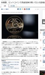 news米検察、ビットコインで資金洗浄の疑いで2人を訴追