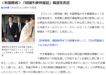 news<米国務省>「靖国不参拝保証」報道を否定