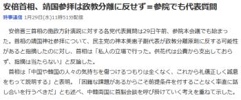 news安倍首相、靖国参拝は政教分離に反せず=参院でも代表質問