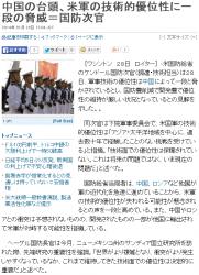 news中国の台頭、米軍の技術的優位性に一段の脅威=国防次官