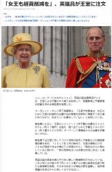 news「女王も経費削減を」、英議員が王室に注文