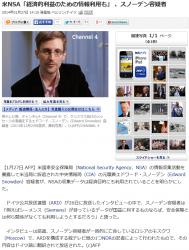 news米NSA「経済的利益のための情報利用も」 、スノーデン容疑者