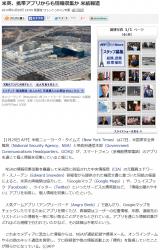 news米英、携帯アプリからも情報収集か 米紙報道