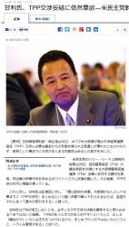 news甘利氏、TPP交渉妥結に依然意欲―米民主党幹部のTPA拒否発言受け