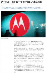 newsグーグル、モトローラを中国レノボに売却