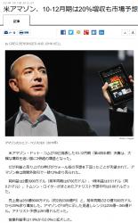 news米アマゾン、10-12月期は20%増収も市場予想に届かず 1