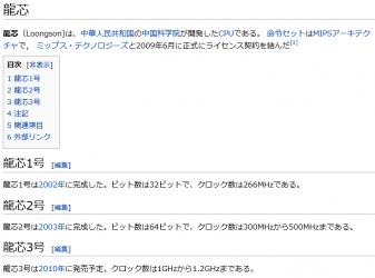 wiki龍芯