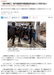 news「血の弾圧」関与疑惑を韓国政府はぬぐい切れない