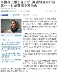 news米債務上限引き上げ、数週間以内に合意へ=行政管理予算局長