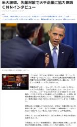 news米大統領、失業対策で大手企業に協力要請 CNNインタビュー