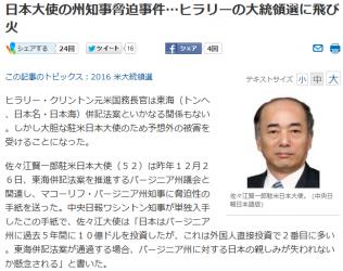 news日本大使の州知事脅迫事件…ヒラリーの大統領選に飛び火