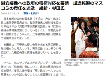 news慰安婦像への政府の積極対応を要請 捏造報道のマスコミの責任を追及 維新・杉田氏